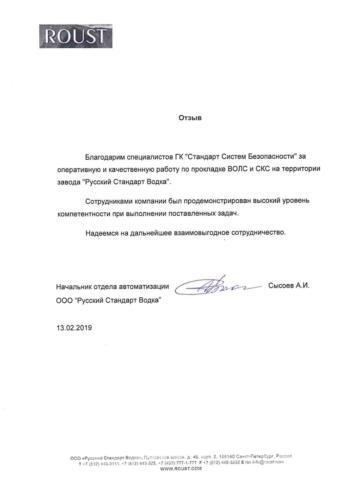 Отзыв Русский Стандарт