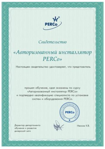 Perco Мочалов